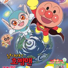 날아라! 호빵맨 극장판: 구하라! 코코링과 기적의 별